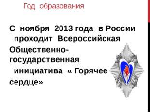 Год образования С ноября 2013 года в России проходит Всероссийская Общественн