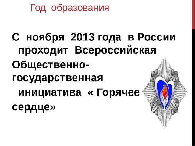 Год образования С ноября 2013 года в России проходит Всероссийская Общественн...