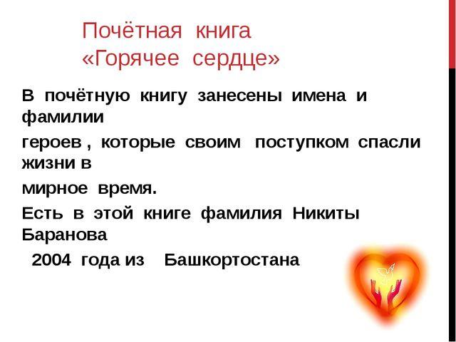 Почётная книга «Горячее сердце» В почётную книгу занесены имена и фамилии гер...