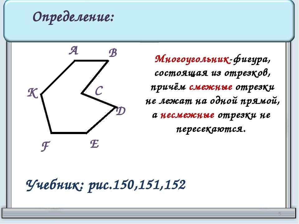 Многоугольник-фигура, состоящая из отрезков, причём смежные отрезки не лежат...