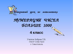 НУМЕРАЦИЯ ЧИСЕЛ БОЛЬШЕ 1000 Учитель Боброва Т.В. ГБОУ СОШ №33 г. Севастополь