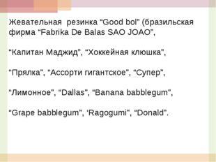 """Жевательная резинка """"Good bol"""" (бразильская фирма """"Fabrika De Balas SAO JOAO"""""""