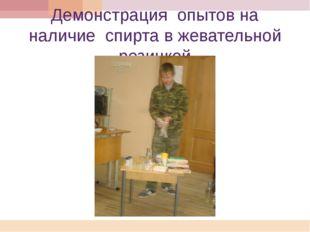 Демонстрация опытов на наличие спирта в жевательной резинкой
