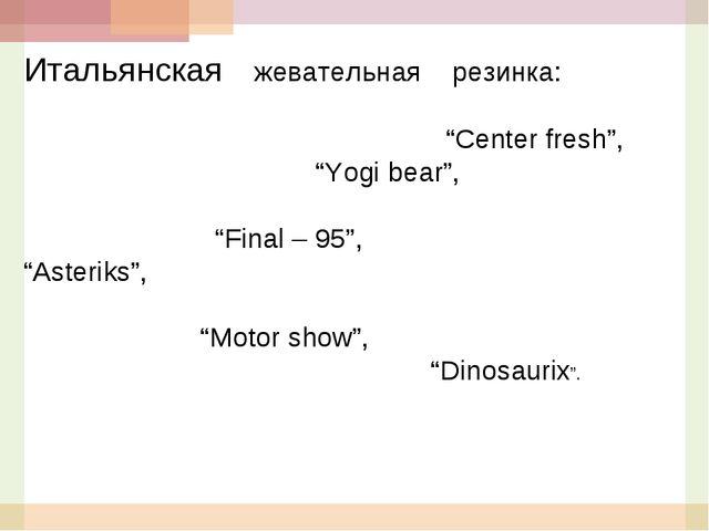 """Итальянская жевательная резинка: """"Center fresh"""", """"Yogi bear"""", """"Final – 95"""", """"..."""