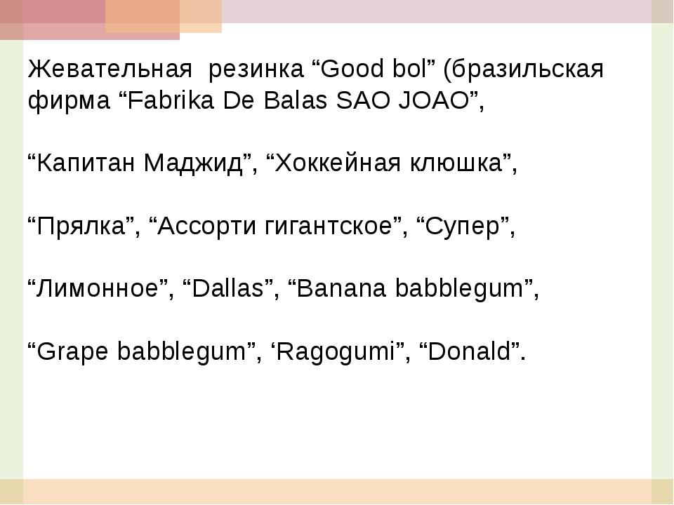 """Жевательная резинка """"Good bol"""" (бразильская фирма """"Fabrika De Balas SAO JOAO""""..."""