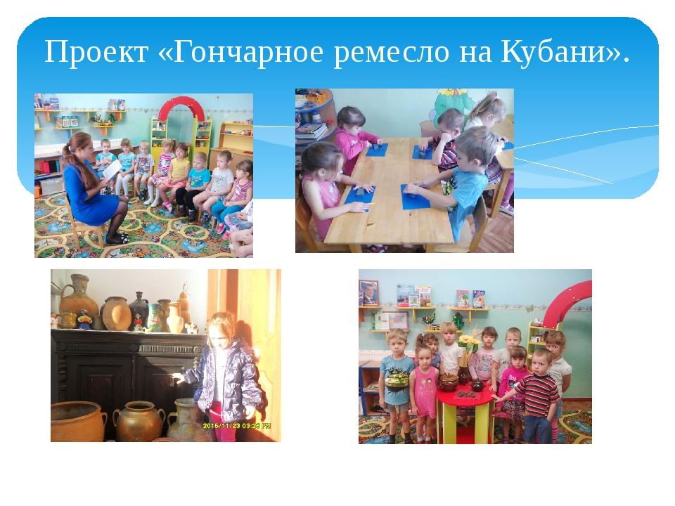 Проект «Гончарное ремесло на Кубани».