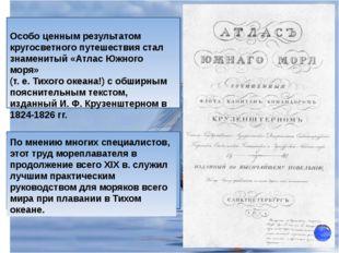 Юрий Федорович Лисянский– русский мореплаватель, участник первой русской кру