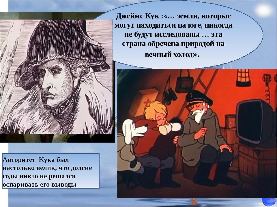 Ребусы ответ ответ Надежда- название судна первой кругосветной экспедиции рус...