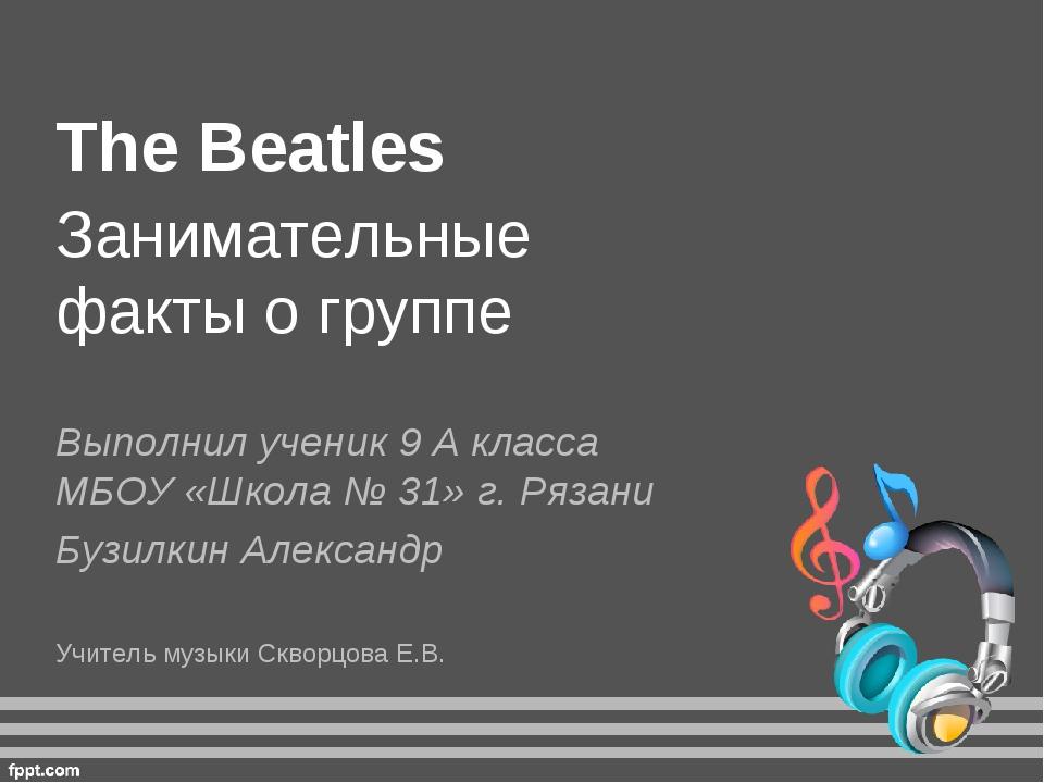 The Beatles Занимательные факты о группе Выполнил ученик 9 А класса МБОУ «Шко...