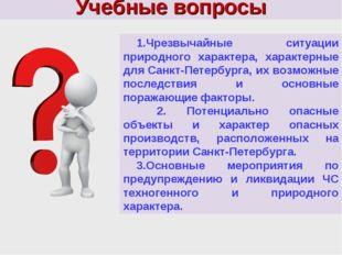 Учебные вопросы 1.Чрезвычайные ситуации природного характера, характерные для