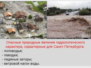 Опасные природные явления гидрологического характера, характерные для Санкт-П
