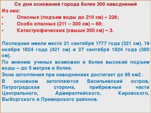 Со дня основания города более 300 наводнений Из них: •Опасных (подъем воды д