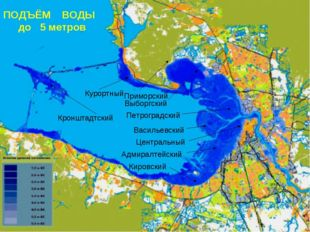 ПОДЪЁМ ВОДЫ до 5 метров Васильевский Петроградский Центральный Адмиралтейский
