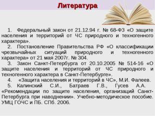 Литература 1.Федеральный закон от 21.12.94 г. № 68-ФЗ «О защите населения и
