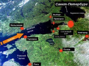 УСТЬ-ЛУГА СОСНОВЫЙ БОР Санкт-Петербург Псков Новгород Приморск Выборг Ураган