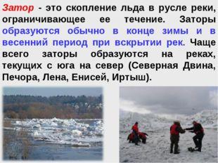 Затор - это скопление льда в русле реки, ограничивающее ее течение. Заторы об