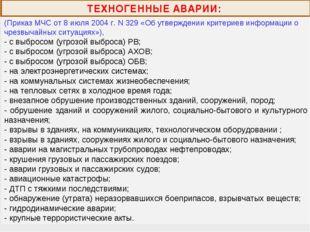 (Приказ МЧС от 8 июля 2004 г. N 329 «Об утверждении критериев информации о чр