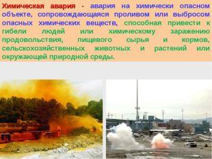 Химическая авария - авария на химически опасном объекте, сопровождающаяся про