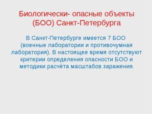 Биологически- опасные объекты (БОО) Санкт-Петербурга В Санкт-Петербурге имеет