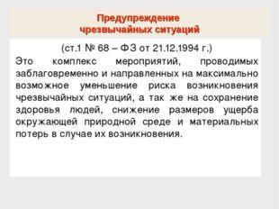 Предупреждение чрезвычайных ситуаций (ст.1 № 68 – ФЗ от 21.12.1994 г.) Это к