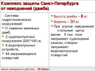 Комплекс защиты Санкт-Петербурга от наводнений (дамба) Система гидротехническ