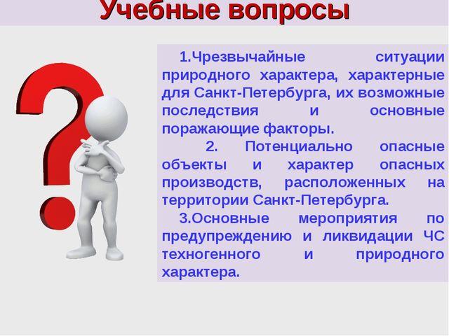 Учебные вопросы 1.Чрезвычайные ситуации природного характера, характерные для...