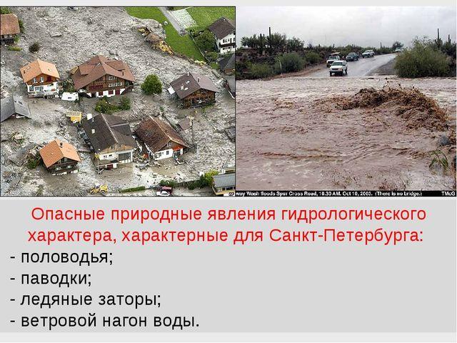 Опасные природные явления гидрологического характера, характерные для Санкт-П...
