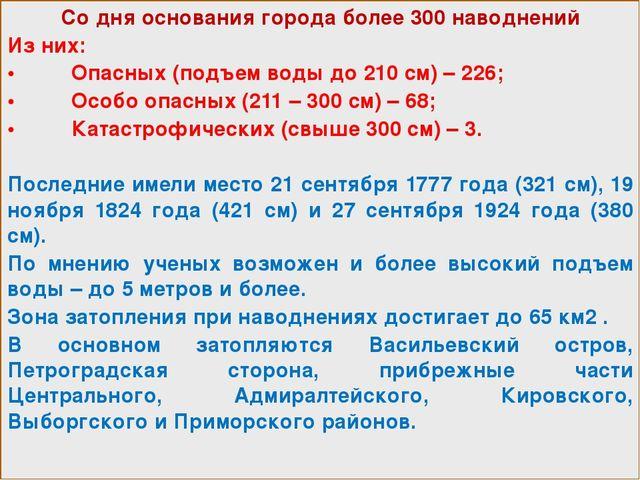 Со дня основания города более 300 наводнений Из них: •Опасных (подъем воды д...
