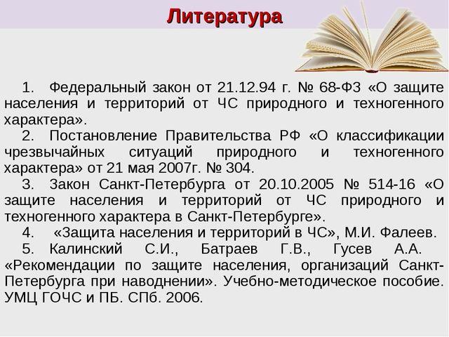Литература 1.Федеральный закон от 21.12.94 г. № 68-ФЗ «О защите населения и...