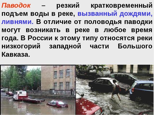 Паводок – резкий кратковременный подъем воды в реке, вызванный дождями, ливня...