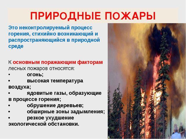 ПРИРОДНЫЕ ПОЖАРЫ Это неконтролируемый процесс горения, стихийно возникающий и...