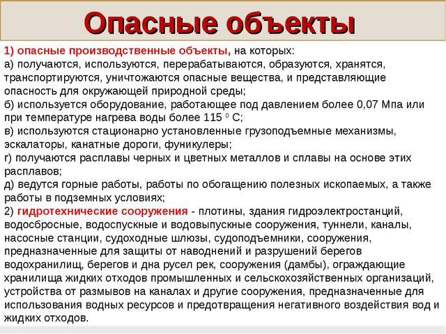 Опасные объекты 1) опасные производственные объекты, на которых: а) получаютс...