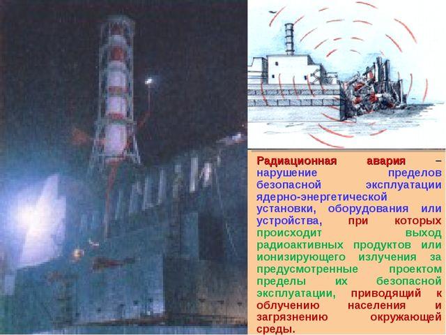 Радиационная авария – нарушение пределов безопасной эксплуатации ядерно-энерг...