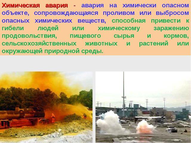 Химическая авария - авария на химически опасном объекте, сопровождающаяся про...