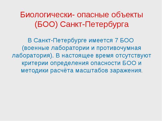 Биологически- опасные объекты (БОО) Санкт-Петербурга В Санкт-Петербурге имеет...