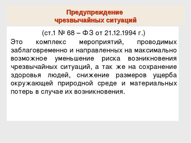 Предупреждение чрезвычайных ситуаций (ст.1 № 68 – ФЗ от 21.12.1994 г.) Это к...