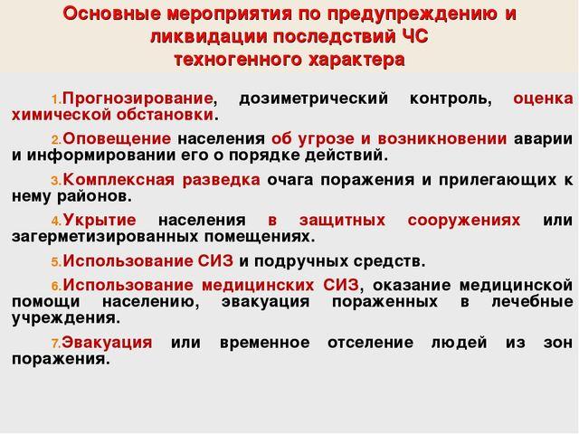 Основные мероприятия по предупреждению и ликвидации последствий ЧС техногенно...