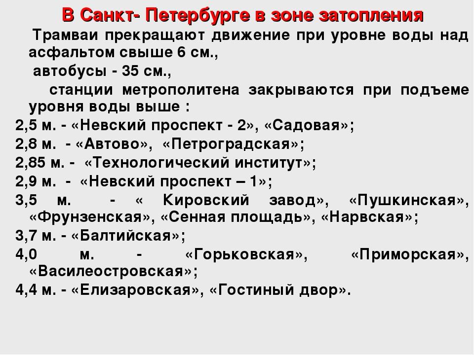 В Санкт- Петербурге в зоне затопления Трамваи прекращают движение при уровне...