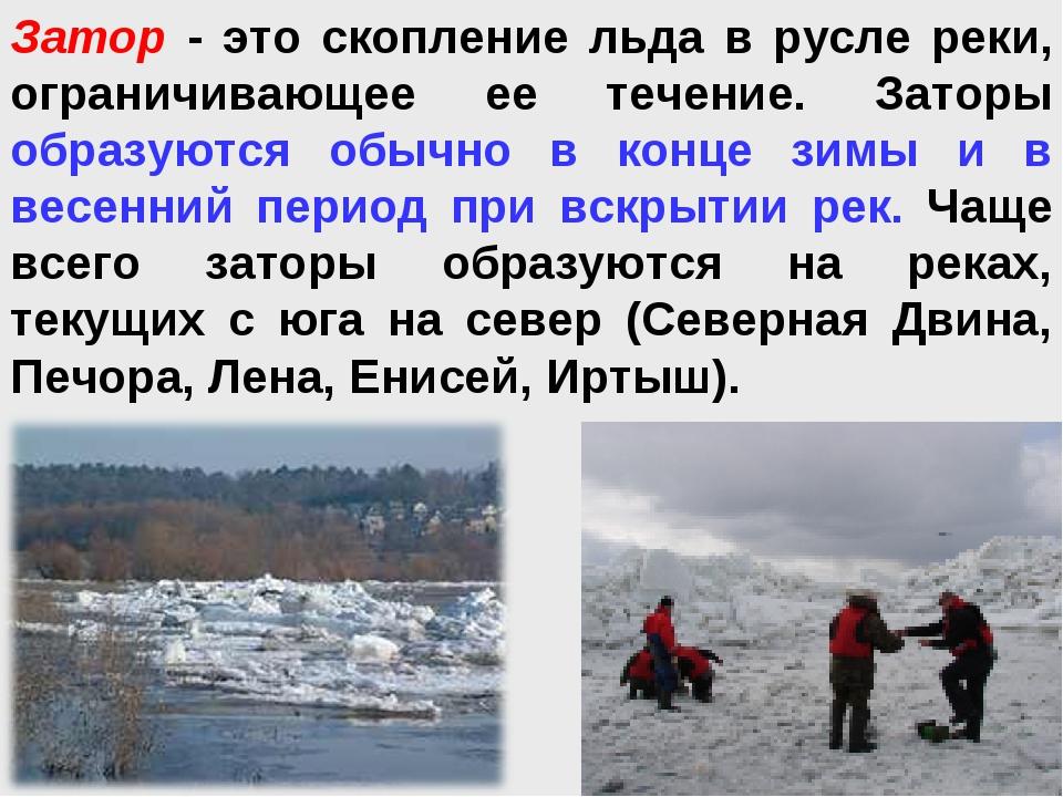 Затор - это скопление льда в русле реки, ограничивающее ее течение. Заторы об...