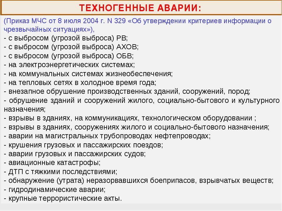 (Приказ МЧС от 8 июля 2004 г. N 329 «Об утверждении критериев информации о чр...