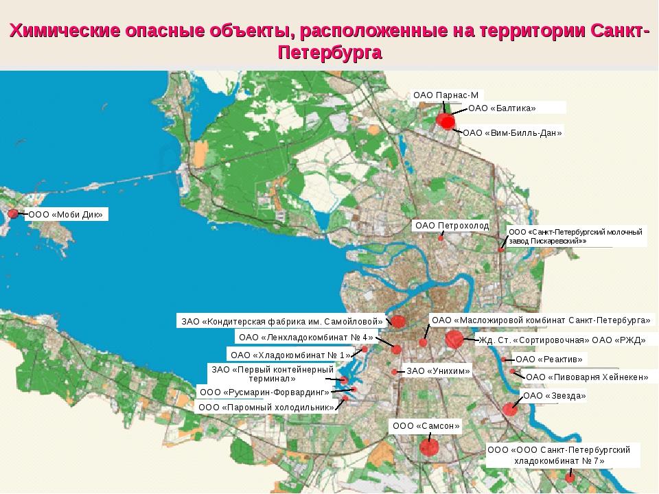 Химические опасные объекты, расположенные на территории Санкт-Петербурга