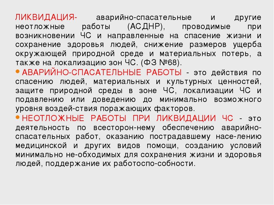 ЛИКВИДАЦИЯ- аварийно-спасательные и другие неотложные работы (АСДНР), проводи...