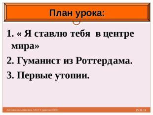 * Антоненкова Анжелика МОУ Будинская ООШ * 1. « Я ставлю тебя в центре мира»