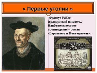 * Франсуа Рабле – французский писатель. Наиболее известное произведение – ром