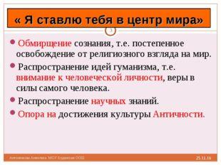 * Антоненкова Анжелика МОУ Будинская ООШ * Обмирщение сознания, т.е. постепен