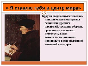 * Будучи выдающимся знатоком латыни он комментировал сочинения древних писате