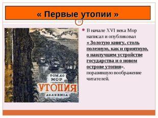 * В начале XVI века Мор написал и опубликовал « Золотую книгу, столь полезную