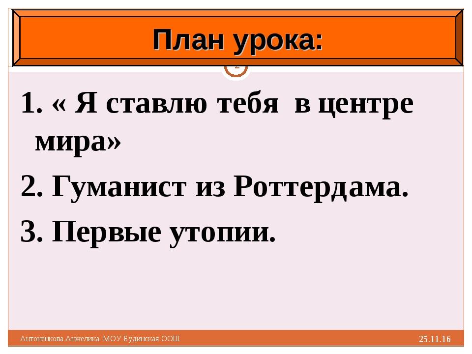 * Антоненкова Анжелика МОУ Будинская ООШ * 1. « Я ставлю тебя в центре мира»...