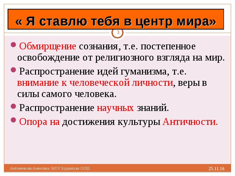 * Антоненкова Анжелика МОУ Будинская ООШ * Обмирщение сознания, т.е. постепен...