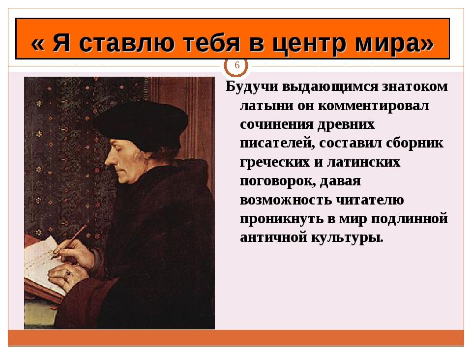 * Будучи выдающимся знатоком латыни он комментировал сочинения древних писате...